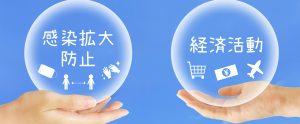 真鶴岩カキ養殖プロジェクトの歩み【新型コロナウイルス対策】