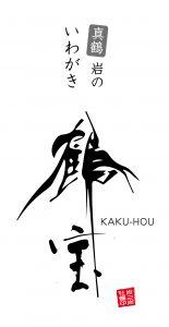 岩のいわがき「鶴宝」ロゴ
